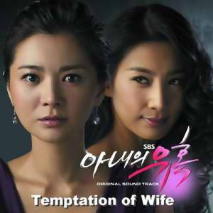 Various Artists - 妻子的誘惑電視原聲帶 (Temptation Of Wife)