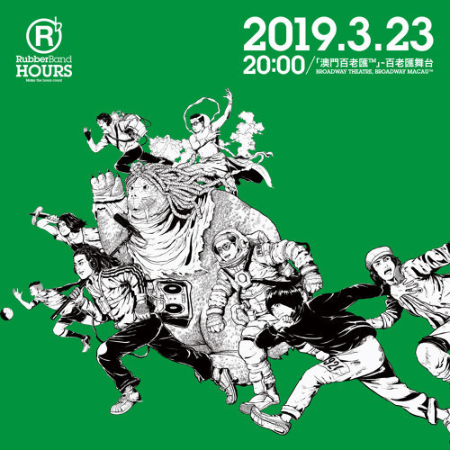 「RubberBand Hours音樂會2019澳門站」預習歌單