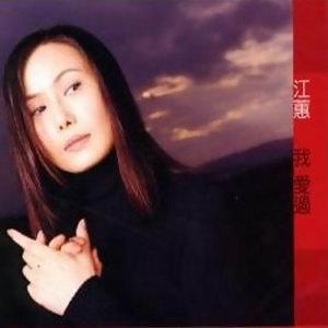 江蕙 (Jody Jiang) - 我愛過