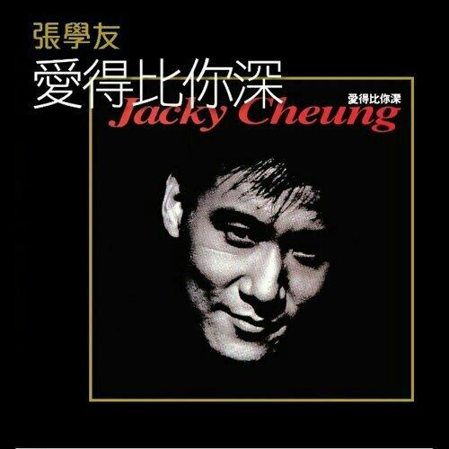 Jacky Cheung - 张学友 爱得比你深