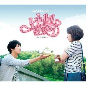 朴信惠 (Park Shin Hye) - CNBLUE鄭容和 之「你為我著迷」電視原聲帶