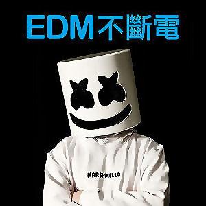 EDM不斷電 (9/20更新)