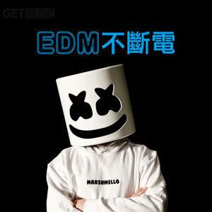 EDM不斷電 (4/13更新)