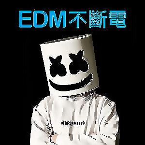 EDM不斷電 (11/08更新)