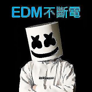 EDM不斷電 (12/6更新)