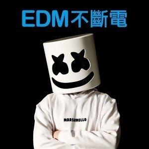 EDM不斷電 (01/17更新)