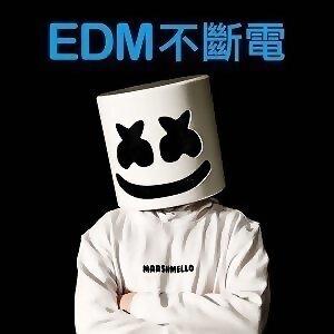 EDM不斷電 (2/14更新)