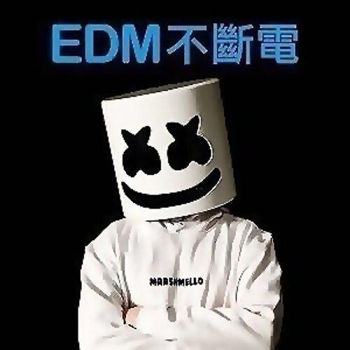 EDM不斷電 (3/23更新)