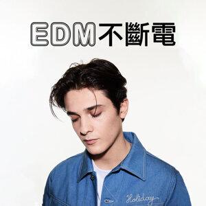 EDM不斷電 (7/31更新)