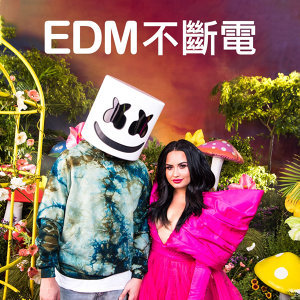 EDM不斷電 (10/23更新)
