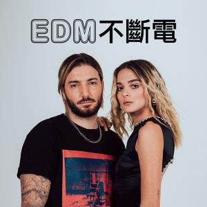 EDM不斷電 (2/22更新)