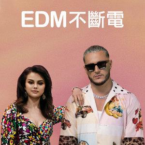 EDM不斷電 (4/9更新)