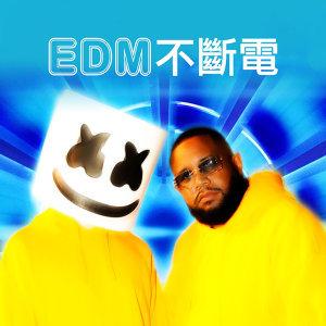 EDM不斷電 (6/11更新)