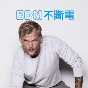 EDM不斷電 (5/18更新)