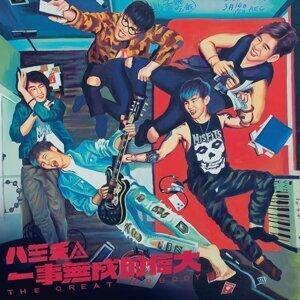 """八三夭 (The Last Day of Summer 831) - """"一事无成的伟大""""新歌加精选"""