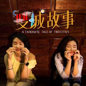 Various Artists - 電視影集《雙城故事》原聲帶