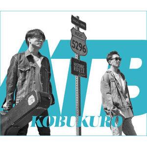 可苦可樂 (KOBUKURO) - ALL TIME BEST 1998-2018