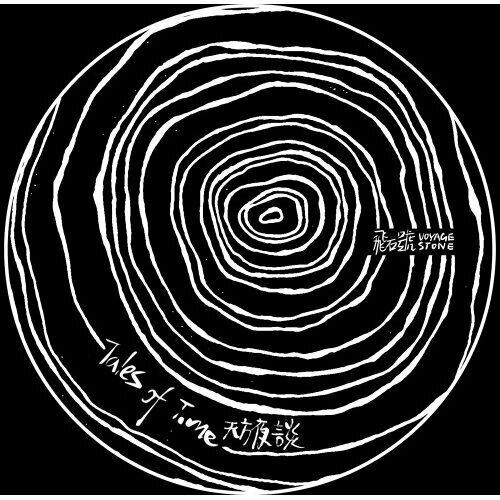飛石號-《天方夜談》的音樂故事集