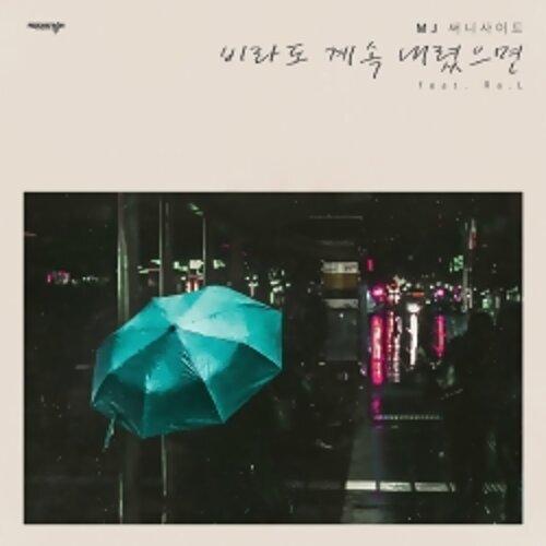 EXO Chanyeol & Punch -