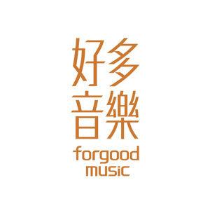 認識好多音樂