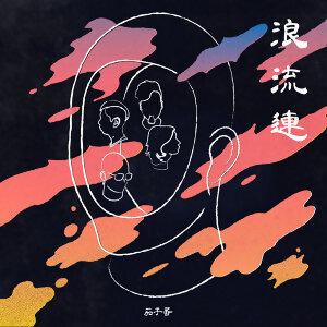 台語單曲日榜