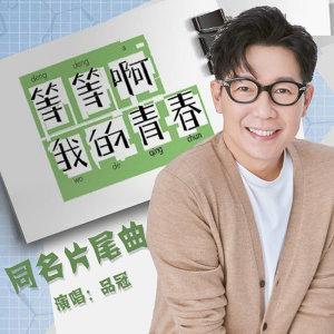 2019熱播陸劇主題曲