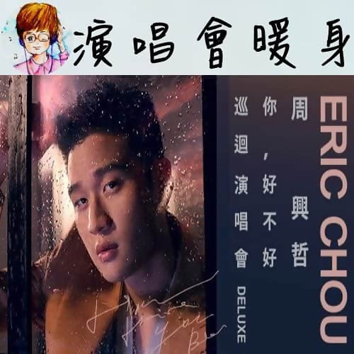 Eric周興哲【你,好不好】巡迴演唱會 Deluxe 暖身歌單