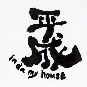 in da my house 歴代の人気曲