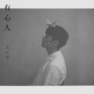 古巨基 (Leo Ku) - 有心人