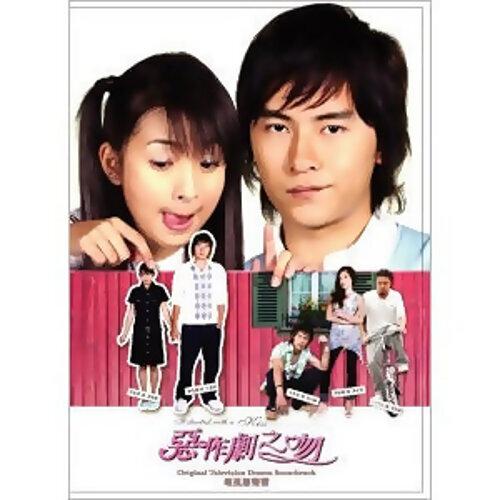台灣偶像劇歌曲2005~2011