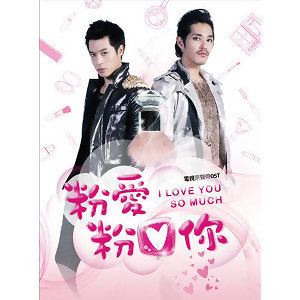 台灣偶像劇歌曲2012~2014
