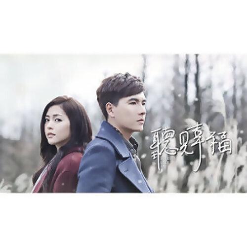 台灣偶像劇歌曲2015~2018