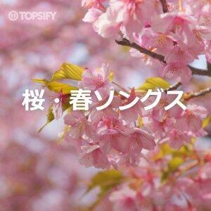 桜・春ソングス