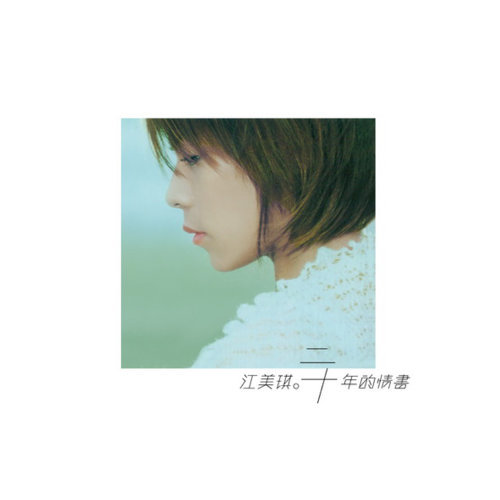 江美琪 - 二十年的情書