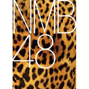 NMB48不重複全曲
