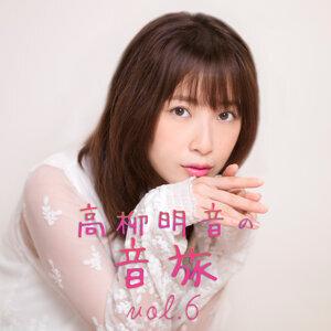 「SKE48 高柳明音の音旅」Vol.6