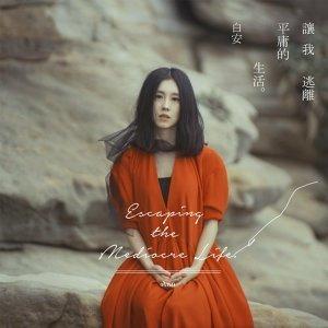 白安 (Ann) - 1990s