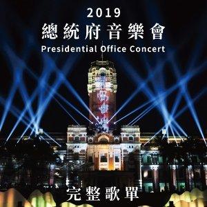 2019總統府音樂會-完整歌單