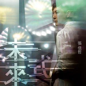 張信哲〈未來式〉#2019演唱會 #台北小巨蛋