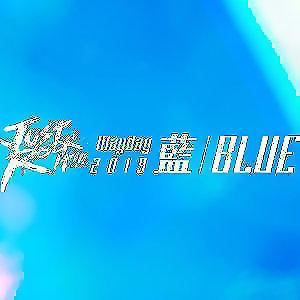 五月天2019JRI Blue香港演唱會歌單
