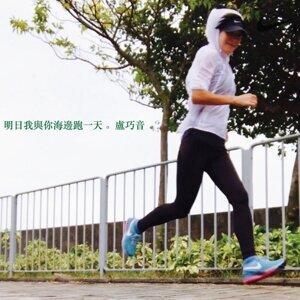 一個人跑跑跑