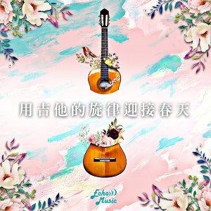用吉他的旋律迎接春天