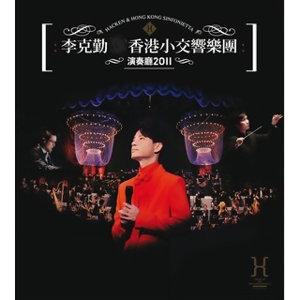 李克勤 - 李克勤.香港小交響樂團演奏廳2011