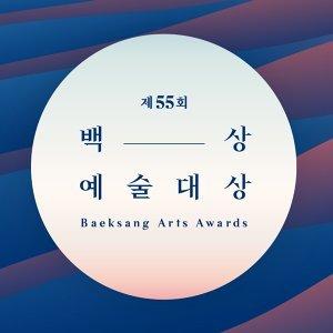 第55屆百想藝術大賞入圍名單