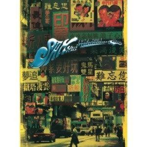 """因為你聽過 滄海一聲笑(電影""""笑傲江湖""""歌曲) - Album Version"""