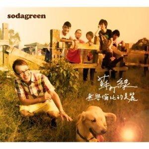 除了《小情歌》,蘇打綠超好聽之10首歌