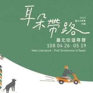 2019台北文學季「我的城市我的歌」名人選曲