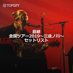 島爺全国ツアー2019 ~三途ノ川~セットリスト