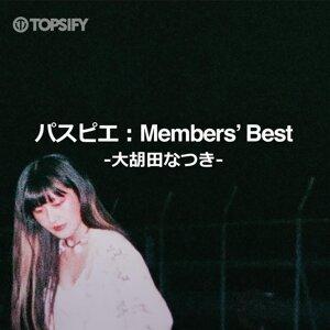 パスピエ:Members' Best  -大胡田なつき-