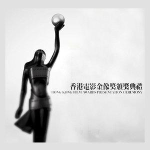 香港電影金像獎 - 最佳原創電影歌曲/ Best Original Film Songs of HK FILM AWARDS